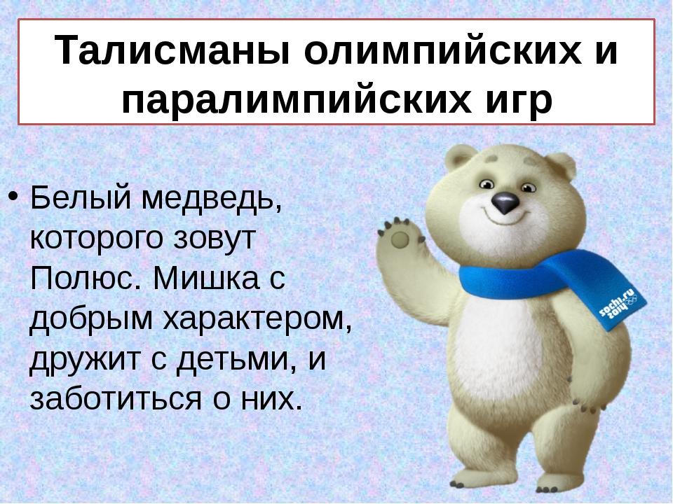 Белый медведь, которого зовут Полюс. Мишка с добрым характером, дружит с деть...
