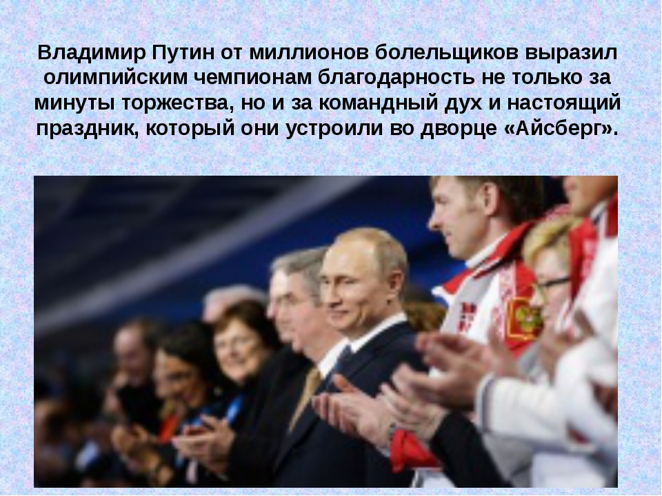 Владимир Путин от миллионов болельщиков выразил олимпийским чемпионам благода...