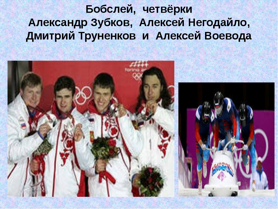 Бобслей, четвёрки Александр Зубков, Алексей Негодайло, Дмитрий Труненков и Ал...