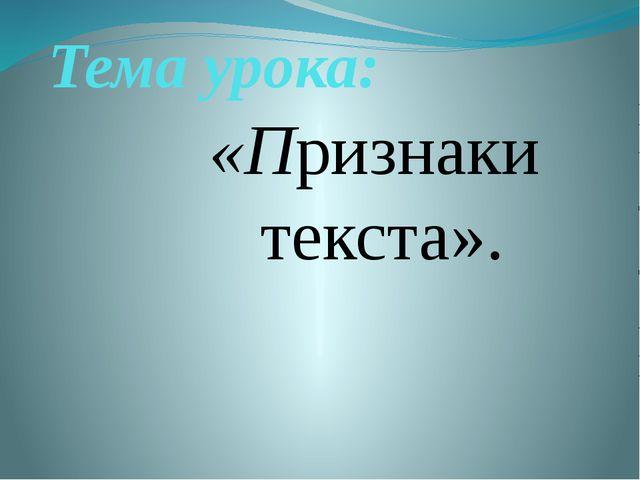 Тема урока: «Признаки текста».
