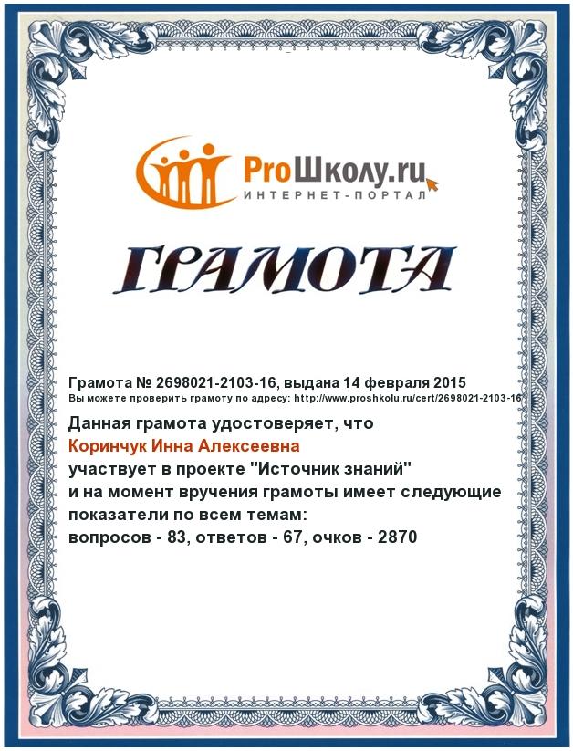 http://www.proshkolu.ru/content/cert/1000000/684000/683436.jpg