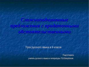 Сложноподчиненные предложения с придаточными обстоятельственными Урок русског