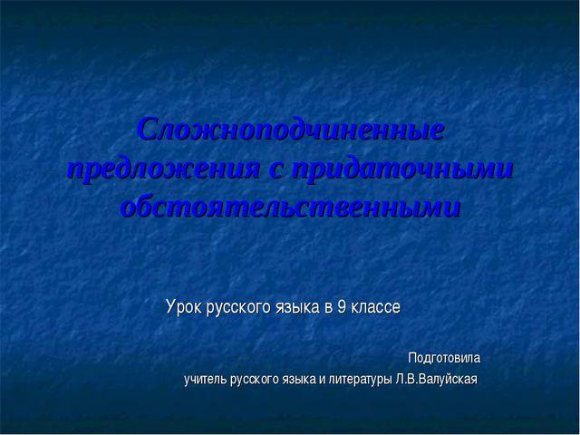 Сложноподчиненные предложения с придаточными обстоятельственными Урок русског...