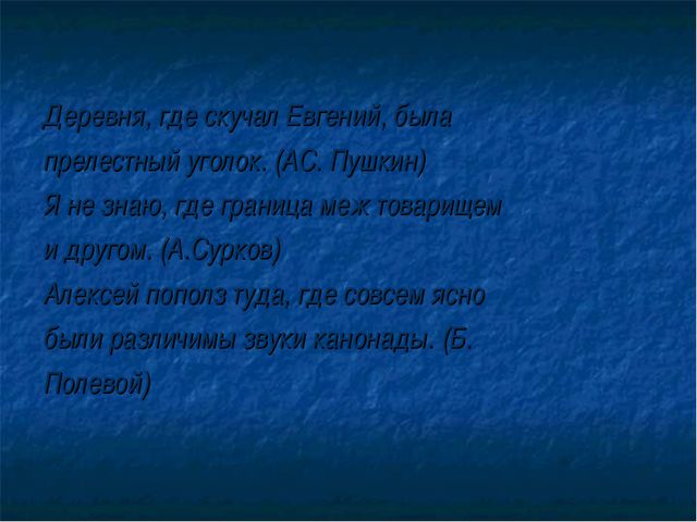 Деревня, где скучал Евгений, была прелестный уголок. (АС. Пушкин) Я не знаю,...