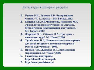 Бунеев Р.Н., Бунеева Е.В. Литературное чтение.- Ч. 1, 2 класс. – М.: Баласс,