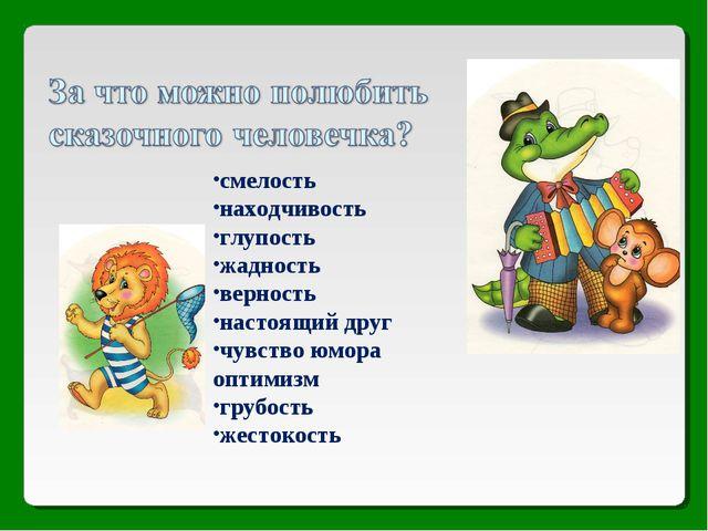 смелость находчивость глупость жадность верность настоящий друг чувство юмора...