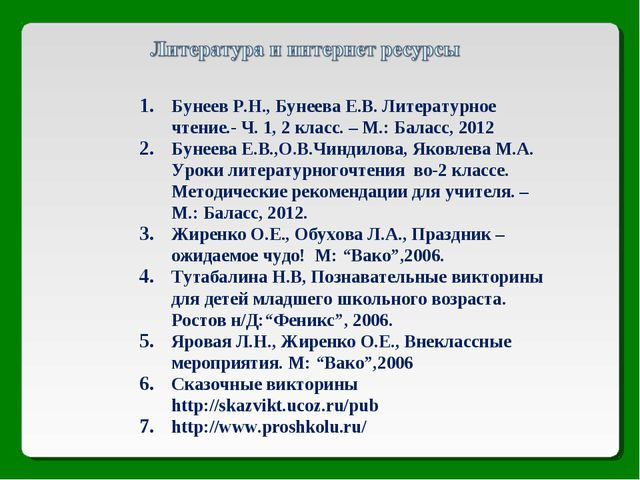 Бунеев Р.Н., Бунеева Е.В. Литературное чтение.- Ч. 1, 2 класс. – М.: Баласс,...