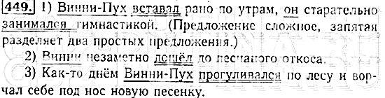 ГДЗ, решебник по русскому языку 3 класс Бунеев, Бунеева, Пронина - упражнение номер №449.