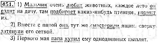 ГДЗ, решебник по русскому языку 3 класс Бунеев, Бунеева, Пронина - упражнение номер №451.