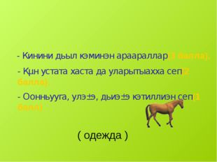 – Дьиэ иґин хомуйууга туттуллар тэрил(3 балла) - Муостаттан, малтан, салгынта
