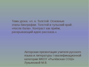 Тема урока: «л. н. Толстой. Основные этапы биографии. Толстой и тульский край