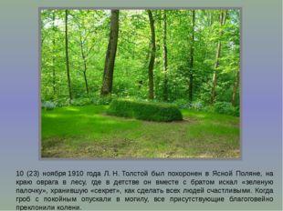 10 (23) ноября1910 года Л.Н.Толстой был похоронен в Ясной Поляне, на краю