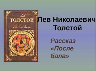 Рассказ «После бала» Лев Николаевич Толстой