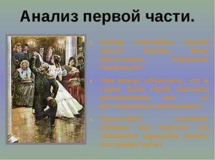 Какова атмосфера первой части? Каковы Иван Васильевич, Варенька, Полковник? Ч