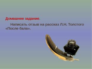 Домашнее задание. Написать отзыв на рассказ Л.Н. Толстого «После бала».