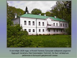 9 сентября 1828 года, в Ясной Поляне (Тульская губерния) родился будущий писа