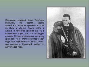 Однажды, старший брат Толстого, Николай, во время своего армейского отпуска п