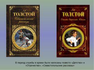 В период службы в армии были написаны повести «Детство» и «Отрочество», «Сева