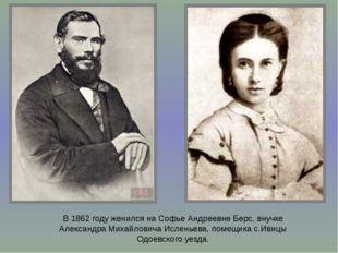 В 1862 году женился на Софье Андреевне Берс, внучке Александра Михайловича Ис