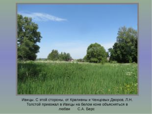 Ивицы. С этой стороны, от Крапивны и Ченцовых Дворов, Л.Н. Толстой приезжал в