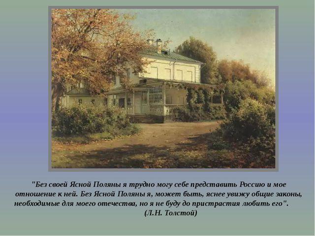 """""""Без своей Ясной Поляны я трудно могу себе представить Россию и мое отношение..."""