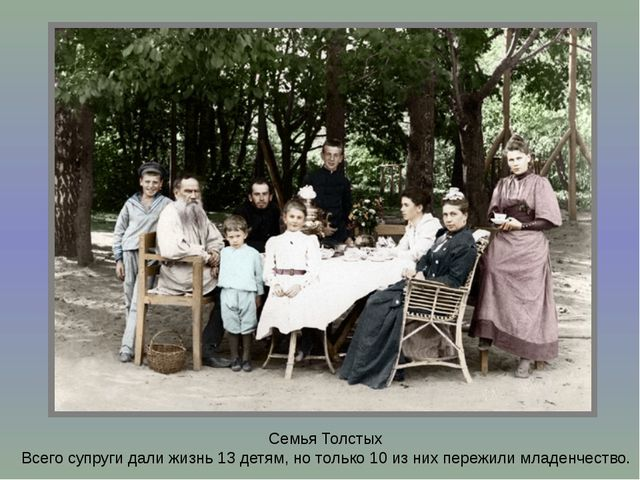 Семья Толстых Всего супруги дали жизнь 13 детям, но только 10 из них пережили...