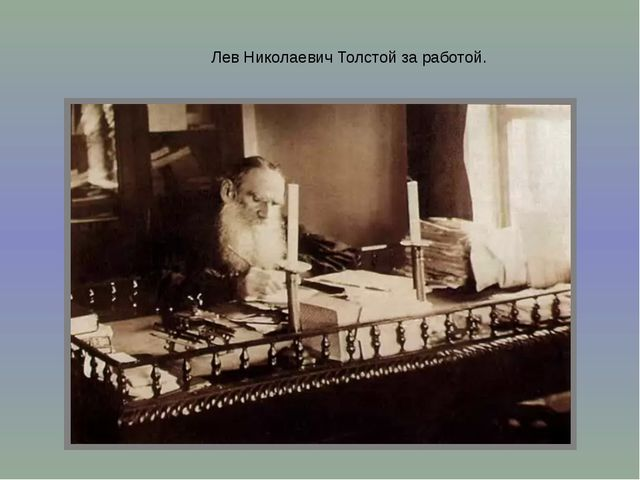 Лев Николаевич Толстой за работой.