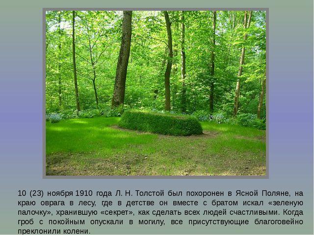 10 (23) ноября1910 года Л.Н.Толстой был похоронен в Ясной Поляне, на краю...