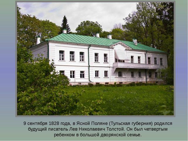 9 сентября 1828 года, в Ясной Поляне (Тульская губерния) родился будущий писа...
