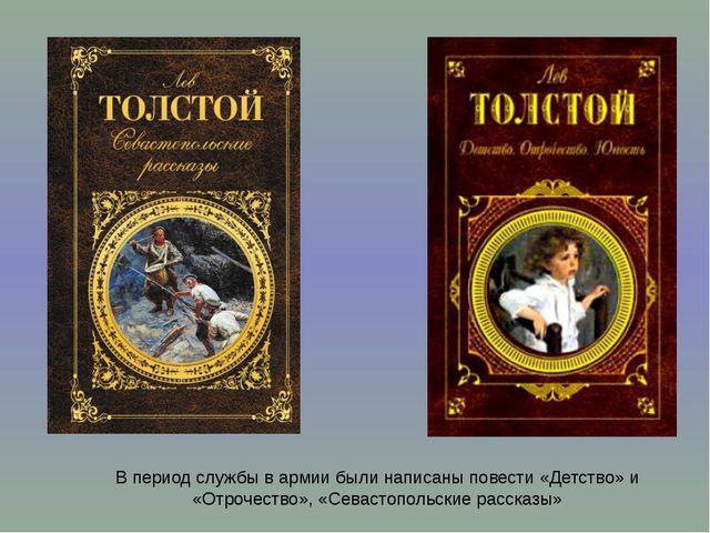 В период службы в армии были написаны повести «Детство» и «Отрочество», «Сева...