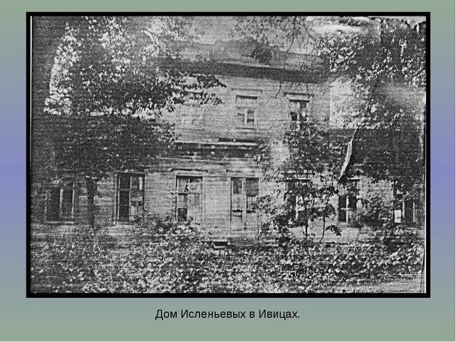 Дом Исленьевых в Ивицах.