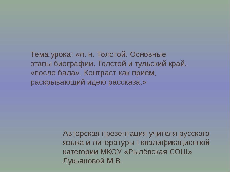 Тема урока: «л. н. Толстой. Основные этапы биографии. Толстой и тульский край...