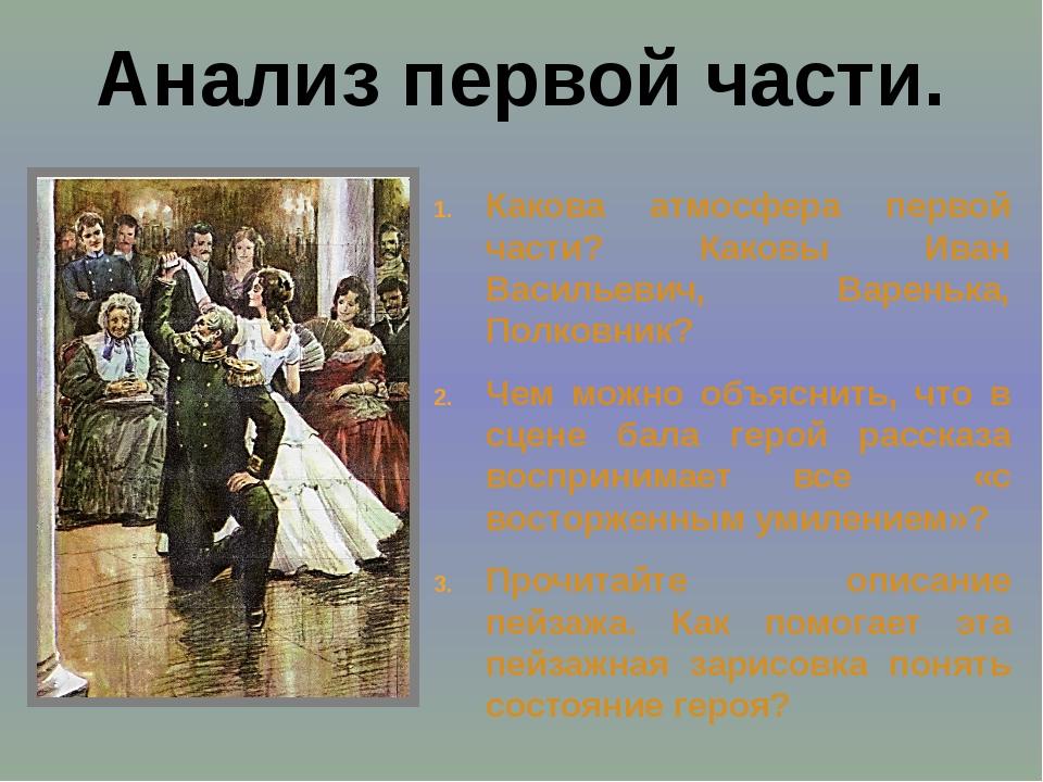 Какова атмосфера первой части? Каковы Иван Васильевич, Варенька, Полковник? Ч...