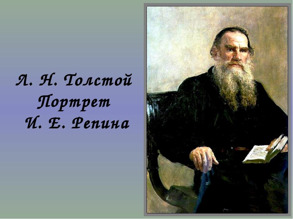 Л. Н. Толстой Портрет И. Е. Репина
