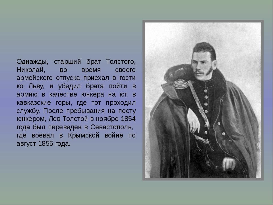 Однажды, старший брат Толстого, Николай, во время своего армейского отпуска п...