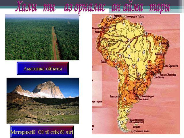 Амазонка ойпаты Материктің Оңтүстік бөлігі