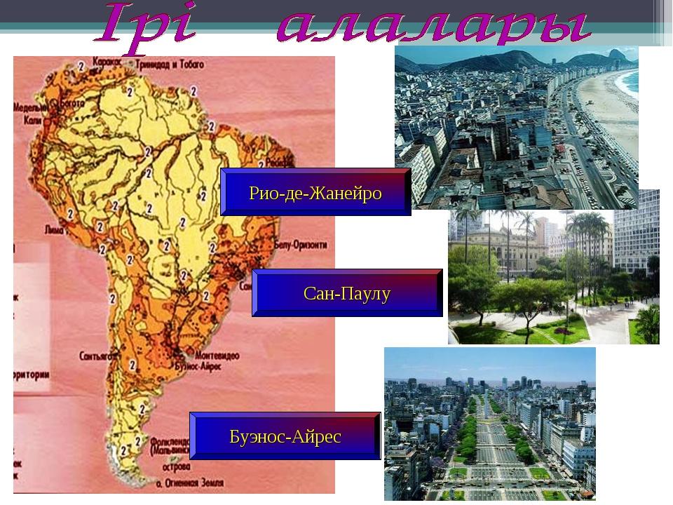 Рио-де-Жанейро Буэнос-Айрес Сан-Паулу