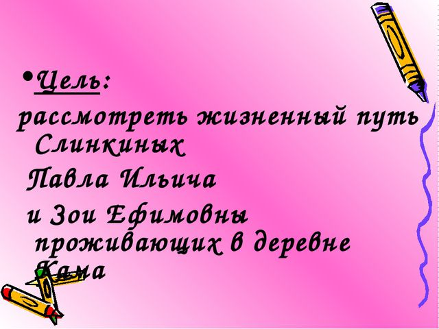 Цель: рассмотреть жизненный путь Слинкиных Павла Ильича и Зои Ефимовны прожив...