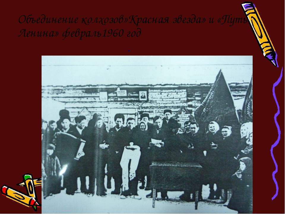 . Объединение колхозов»Красная звезда» и «Путь Ленина» февраль1960 год
