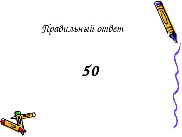 Правильный ответ 50