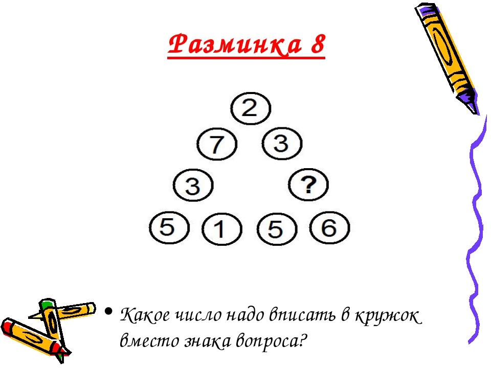 Разминка 8 Какое число надо вписать в кружок вместо знака вопроса?