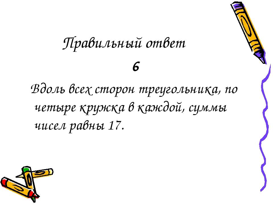 Правильный ответ 6 Вдоль всех сторон треугольника, по четыре кружка в каждой,...
