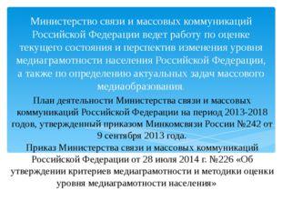 План деятельности Министерства связи и массовых коммуникаций Российской Федер