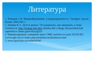 1. Федоров А.В. Медиаобразование и медиаграмотность. Таганрог: изд-во Кучма,