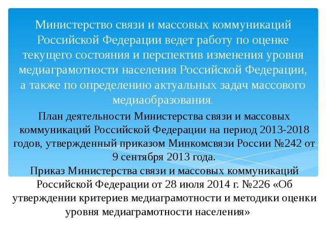 План деятельности Министерства связи и массовых коммуникаций Российской Федер...