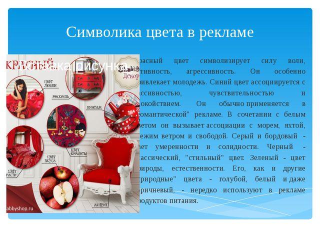 Символика цвета в рекламе Красный цвет символизирует силу воли, активность, а...