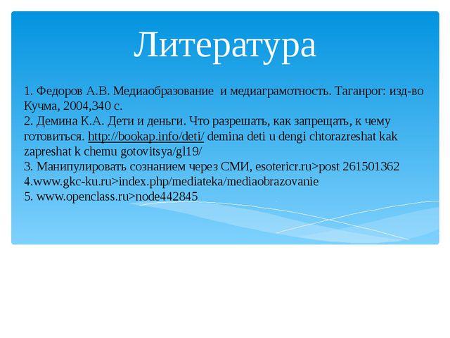 1. Федоров А.В. Медиаобразование и медиаграмотность. Таганрог: изд-во Кучма,...