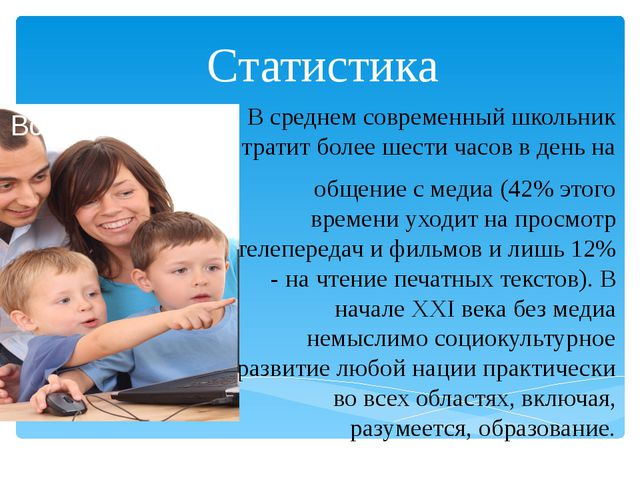 Статистика В среднем современный школьник тратит более шести часов в день на...