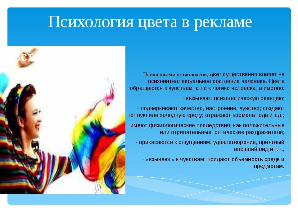 Психология цвета в рекламе Психологами установлено, цвет существенно влияет н...