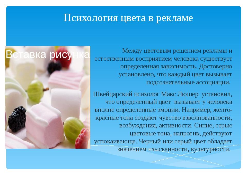 Психология цвета в рекламе Между цветовым решением рекламы и естественным вос...